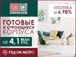 Квартиры в Москве от 4,1 млн рублей в ЖК «2119»! Дополнительные скидки на